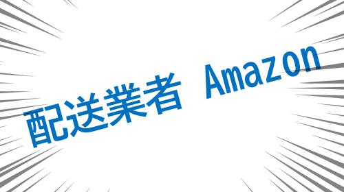 配送業者Amazon