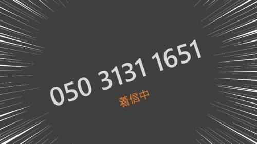 3131 1651 050 05031311651 「アマゾン」からの着信は
