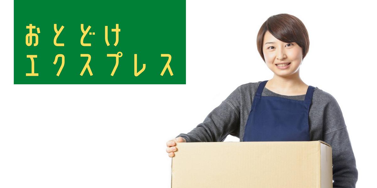 局 時間 営業 郵便 八王子